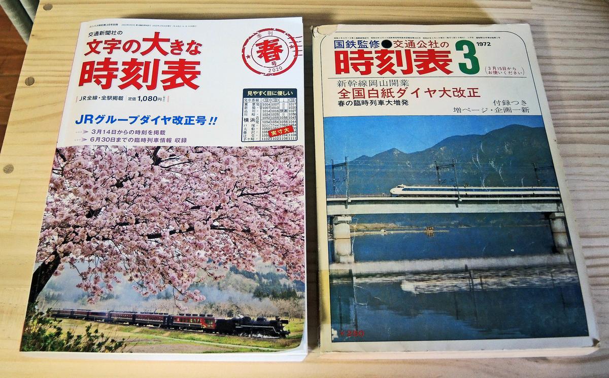 f:id:sashimi-fish1:20200325153036j:image:w220:left
