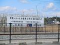 常磐線「双葉」駅(双葉町)-1-20.03