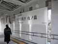 常磐線「夜ノ森」駅(富岡町)-2-20.03