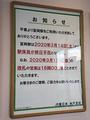 常磐線「富岡」駅(富岡町)-2-20.03