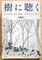 『樹に聴く』清和研二-1-20.05