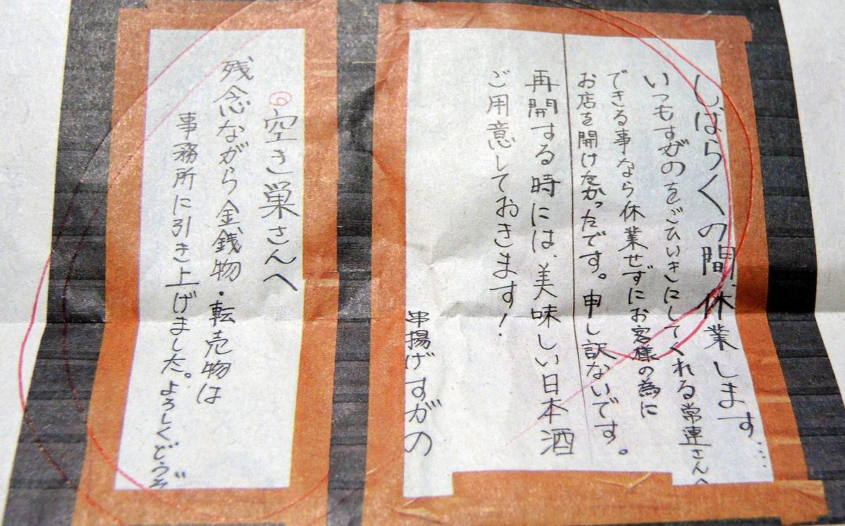 f:id:sashimi-fish1:20200425170520j:image:w220:left