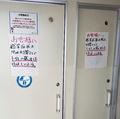 コンビニ、トイレ使用禁止(町田市、新コロ渦中)-1-20.05