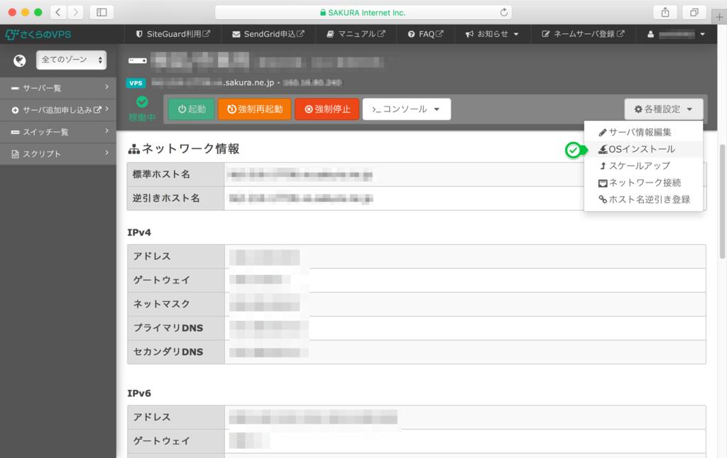 f:id:sashimi4:20170808012415p:plain