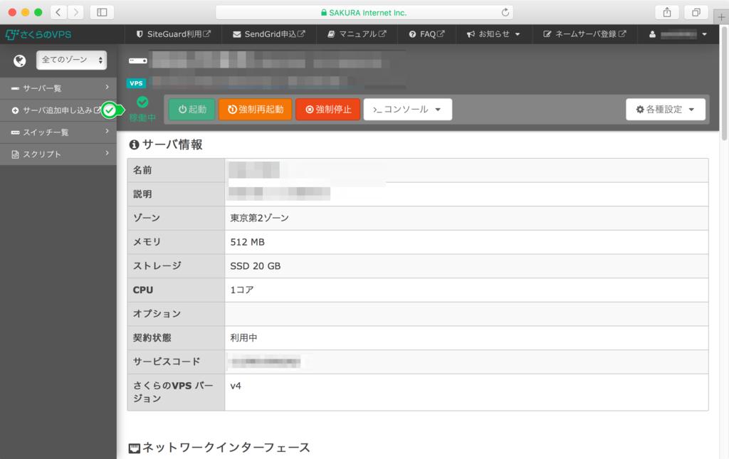 f:id:sashimi4:20170808012554p:plain