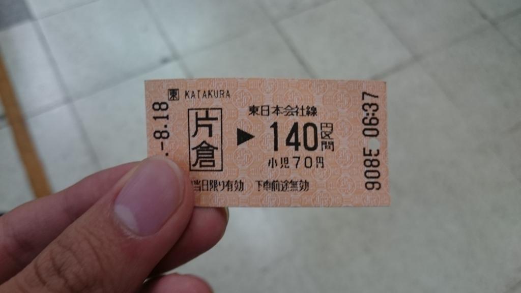 f:id:sashimiko:20170820115237j:plain