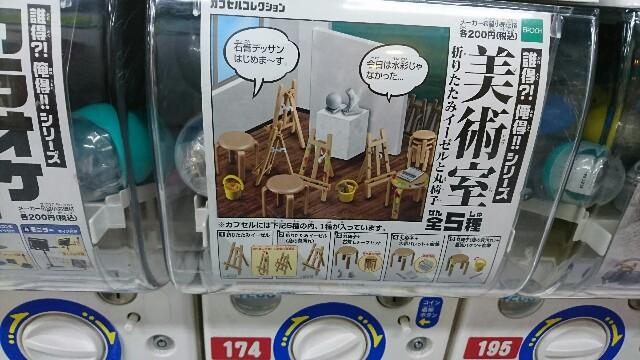 f:id:sashimiko:20170901204910j:image