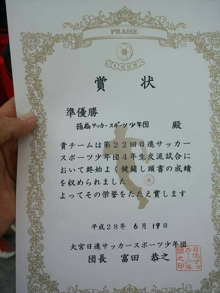 f:id:sashiogisoccer:20160620140253j:plain