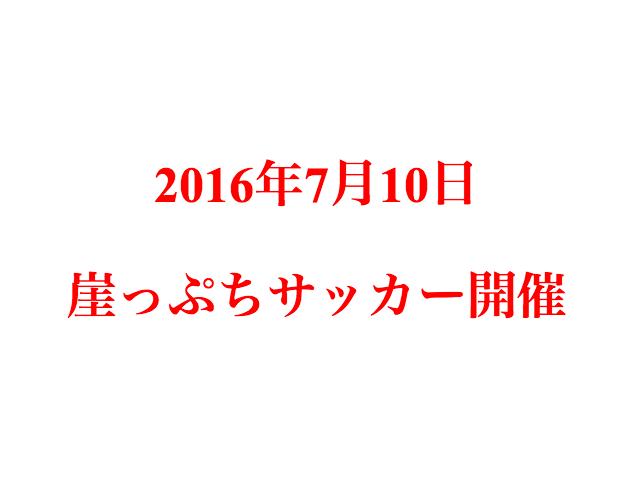 f:id:sashiogisoccer:20160706160644j:plain