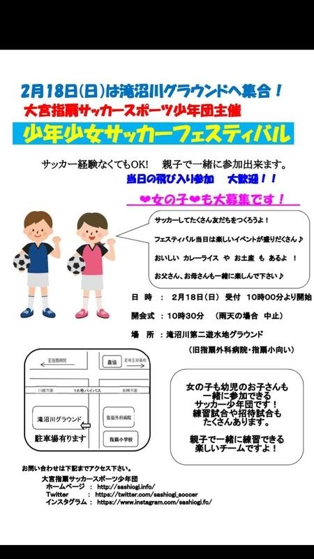 f:id:sashiogisoccer:20190701202122j:plain