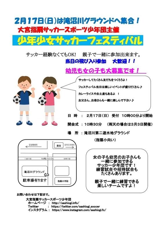 f:id:sashiogisoccer:20190701202704j:plain