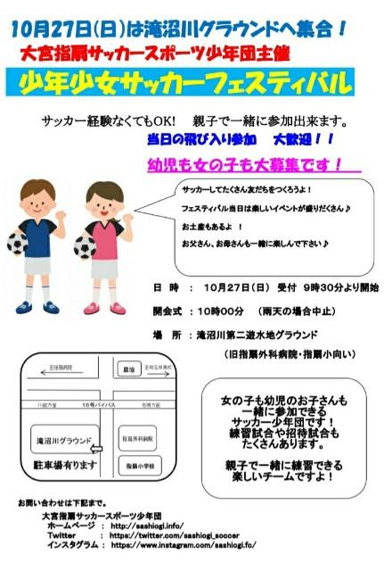 f:id:sashiogisoccer:20191003095616j:image