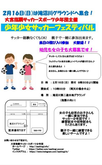 f:id:sashiogisoccer:20200129222918j:image