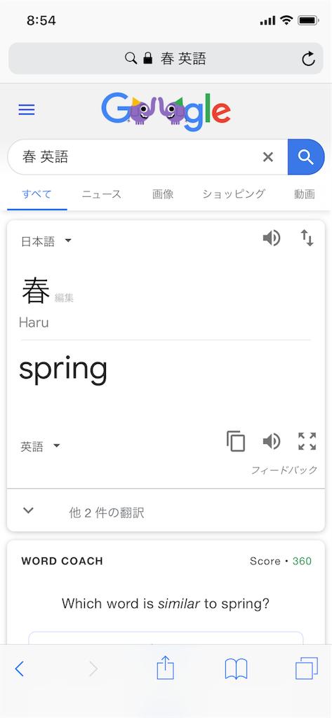 f:id:sashitoka:20190101085524p:image
