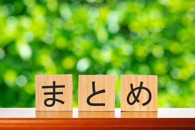 f:id:sashitoka:20200721224807p:plain