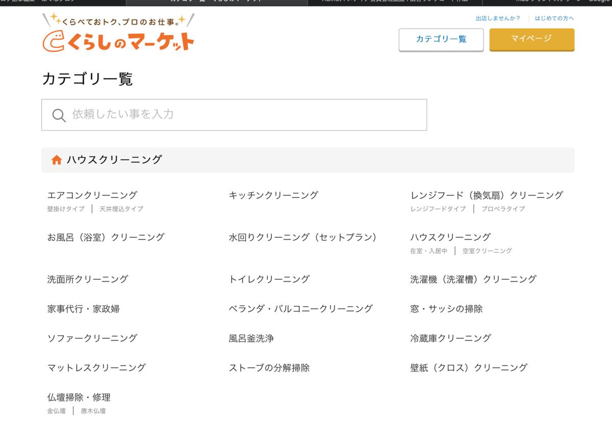 f:id:sashitoka:20200906082428p:plain