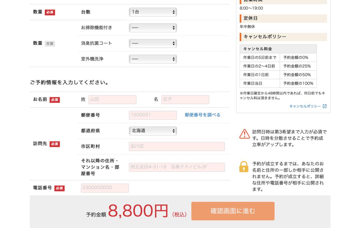 f:id:sashitoka:20200906084253p:plain