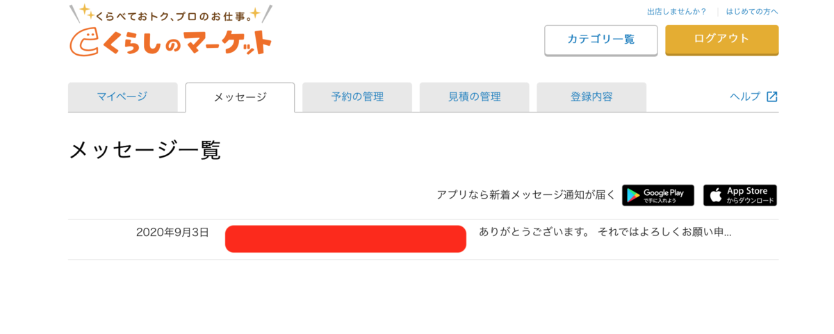 f:id:sashitoka:20200906090115p:plain