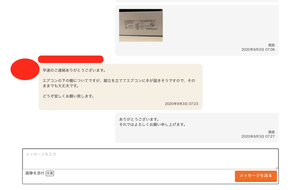 f:id:sashitoka:20200906090129p:plain
