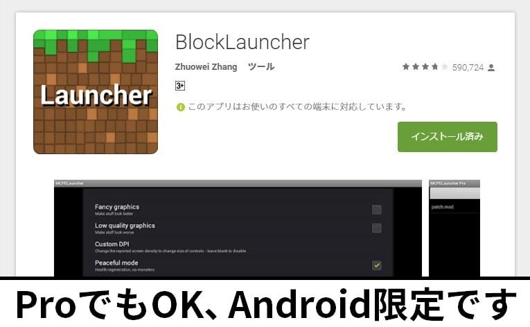 BlockLauncherが必要です