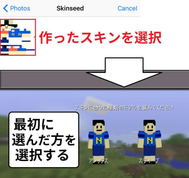 マイクラ内でのスキンの選択画面
