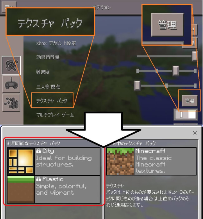 テクスチャパックの選択画面