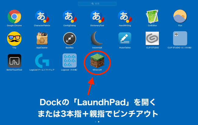 LaunchPadから起動