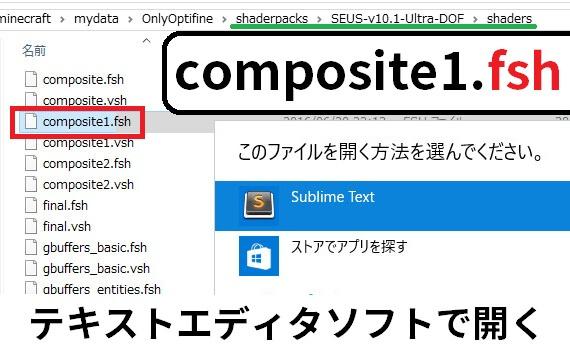 composite1.fshを開く