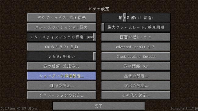 シェーダーの詳細設定が追加された