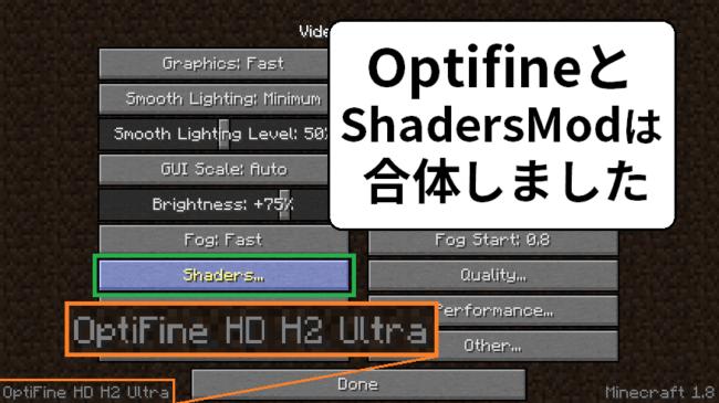 Optifineがシェーダーパックを読み込んでくれる