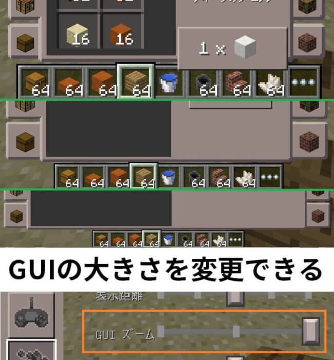 GUIの大きさを設定で変更