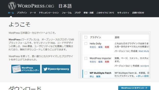 ブログならWordPress