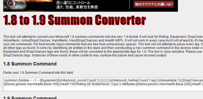 summonコマンド変換ツール