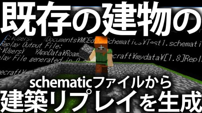 Schematicからリプレイを生成するツールの紹介