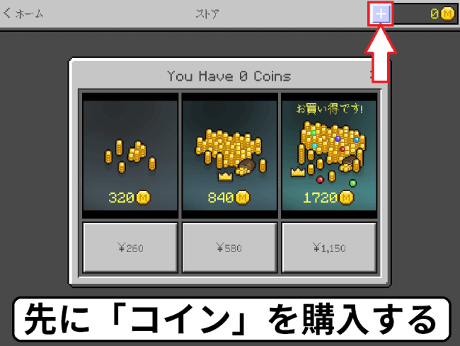 コインを購入する