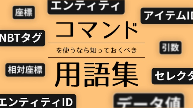 PEコマンド用語集