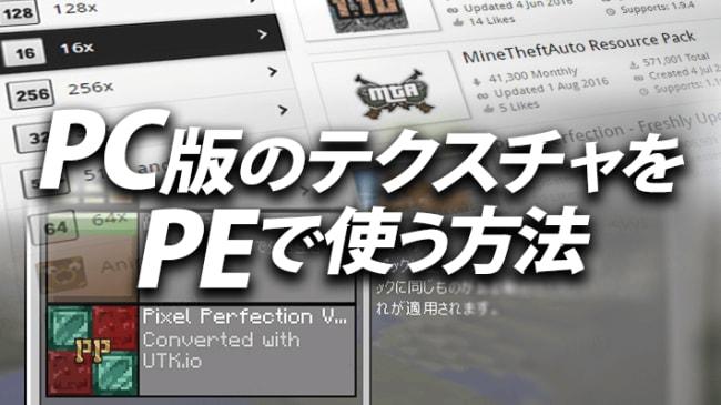 PC版のテクスチャをPEで使う方法