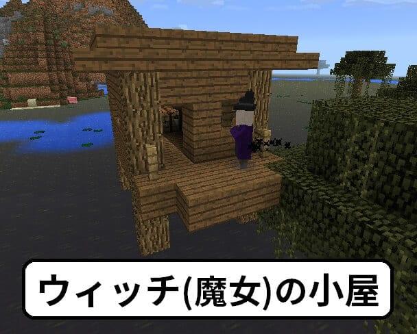 魔女の小屋が生成されるように