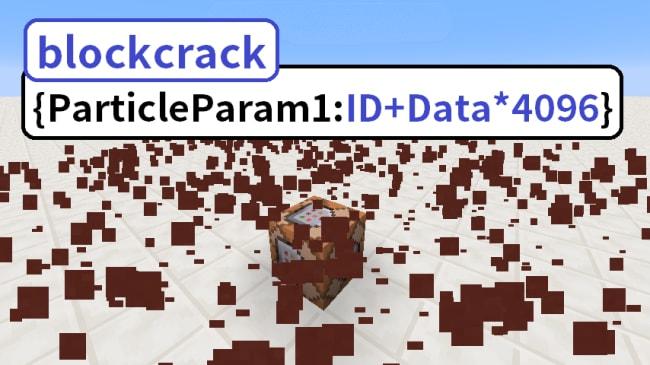 blockcrackの指定方法