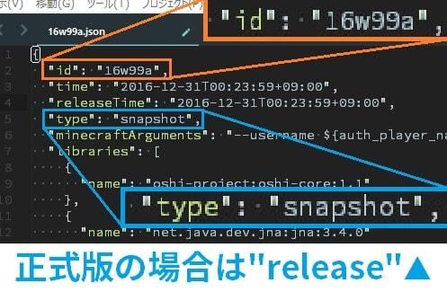 jsonファイルを編集