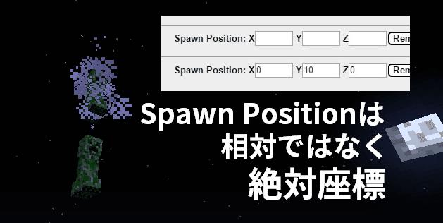 Spawn Positionについて