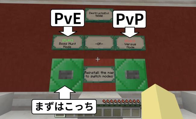 まずはPvEモード