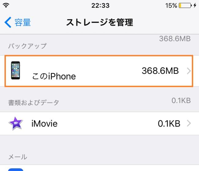 iPhoneを選択