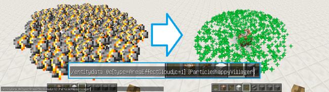 entitydataコマンドでパーティクル等を変更しよう