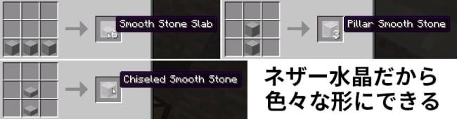 ネザー水晶ブロックだから、できたこと。