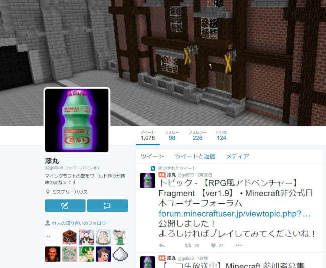 漆丸氏のTwitter