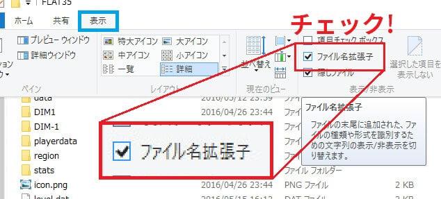 ファイル名拡張子を表示させて