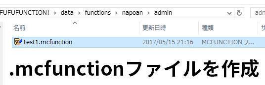 mcfunctionファイルを作成