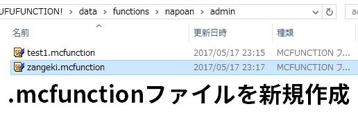 ファイル新規作成