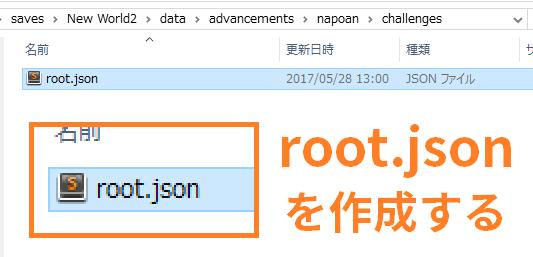 root.jsonを作成